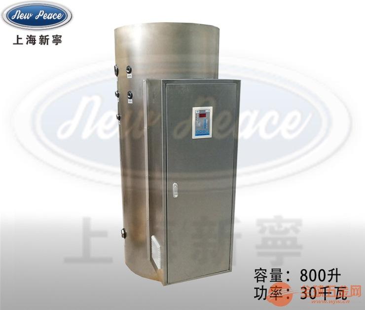 工厂现货供应五重安全防护30KW电加热热水炉