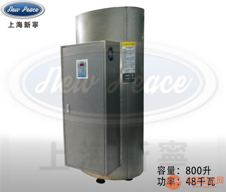 混凝土养护大棚加温48千瓦全自动控制电热水炉 热水器