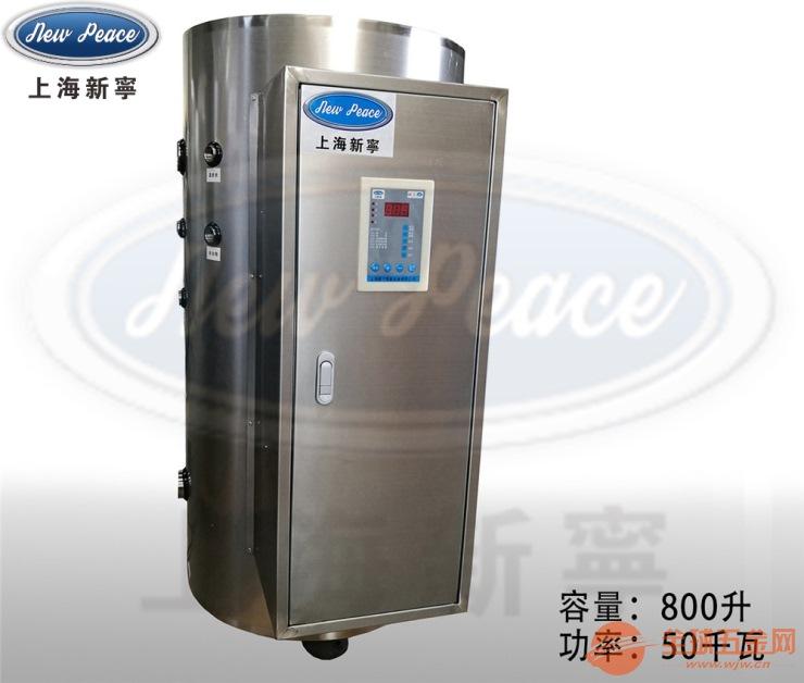 厂家直销食品冷却机配套用50KW立式小型电热热水炉