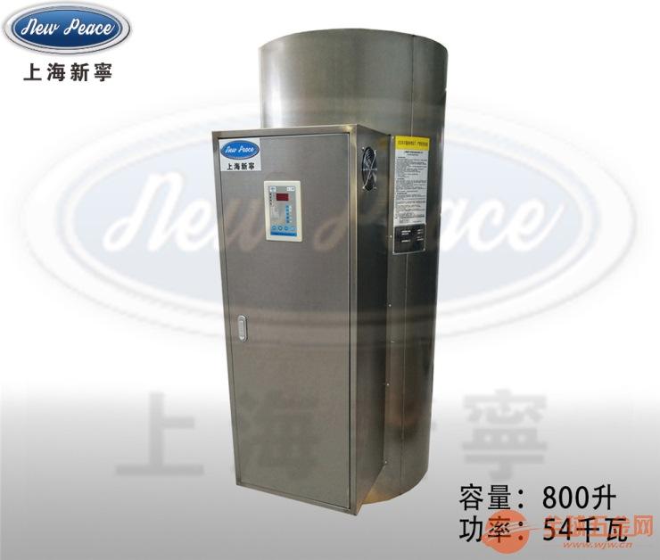 生物化工提取干燥用54千瓦电热水炉丨电热水器