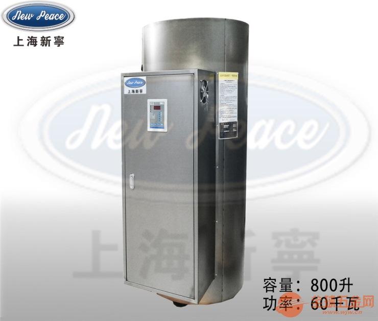 发酵罐配套生物化工服装洗涤配套小型60千瓦电热水炉