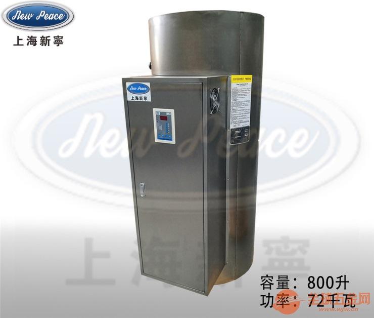 厂家直销全自动反应釜制梁厂配套用72千瓦电热水锅炉