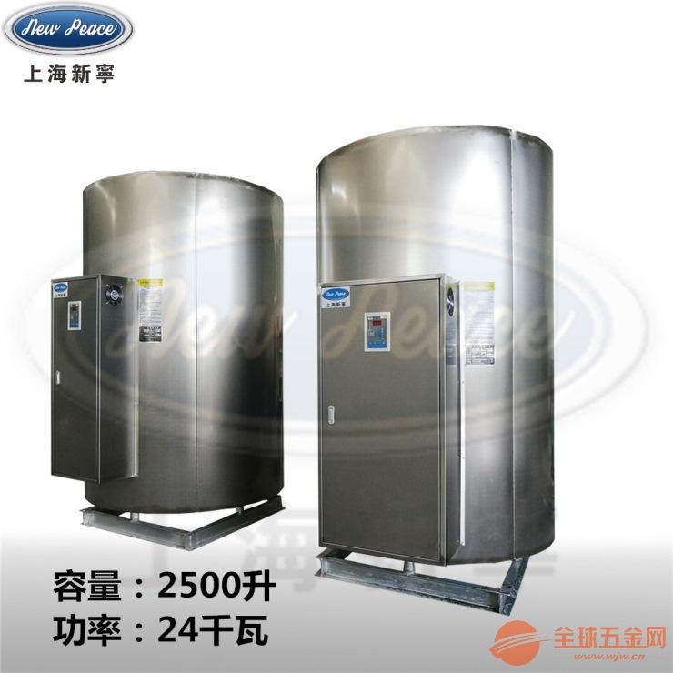 工廠銷售熨斗熨平機用24千瓦電熱水爐熱水器