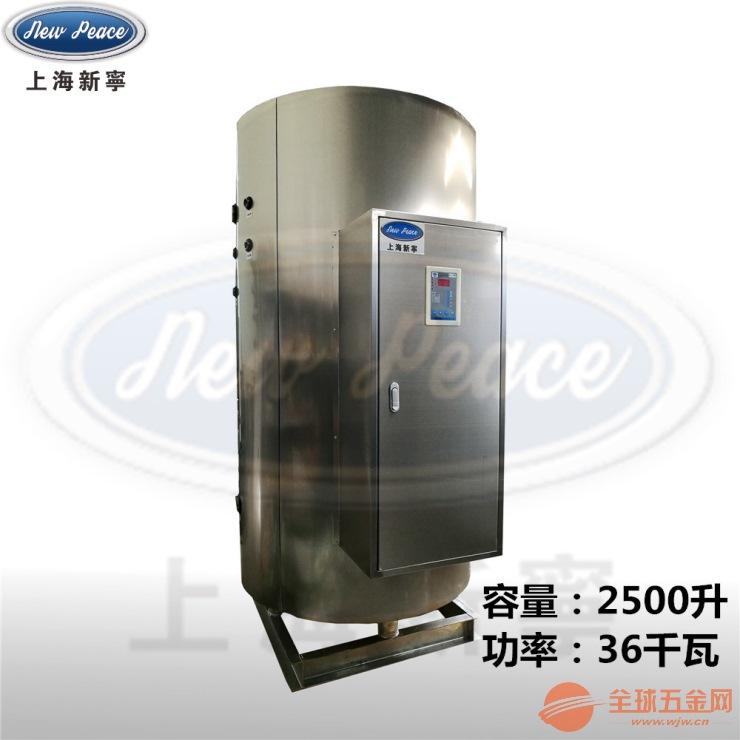 廠家直銷生物化工用N=36千瓦電熱水鍋爐熱水器