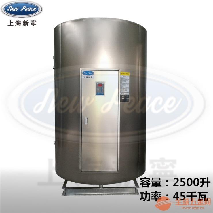 供應全自動控制不銹鋼內膽小型45千瓦電熱水爐熱水器
