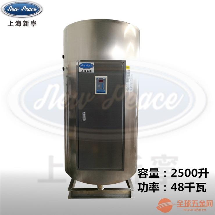 廠家銷售干洗水洗熨燙用48千瓦電熱熱水鍋爐熱水器