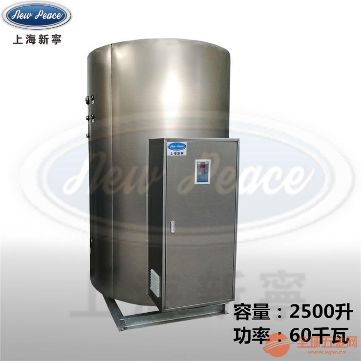 廠家直銷制藥設備加溫凈化60千瓦電熱熱水爐電熱水器