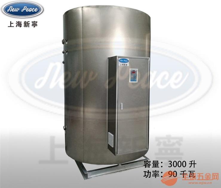 厂家供应干洗店全自动90千瓦小型电热水炉丨电热水器