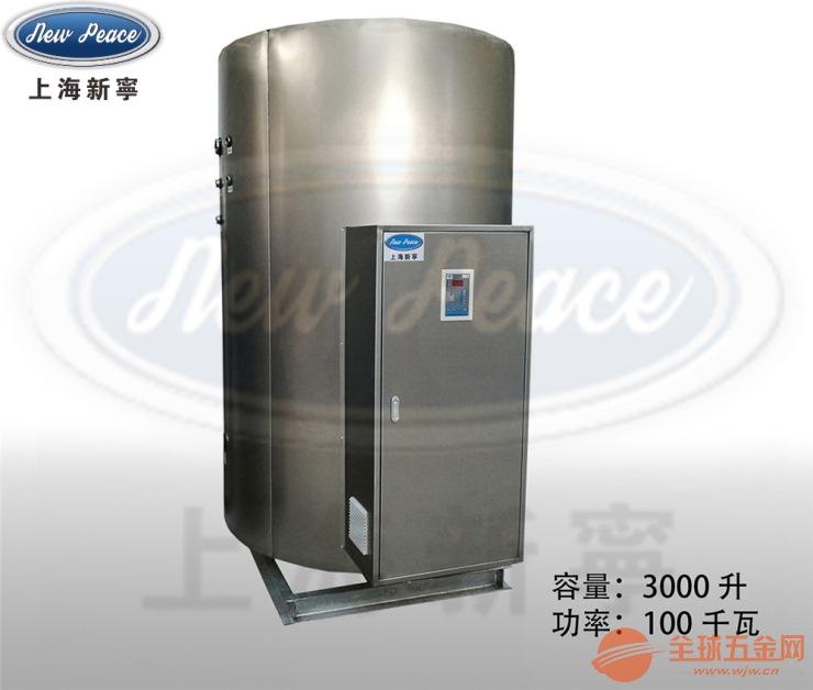 厂家供应小型全自动控制100KW电热热水锅炉 电热水