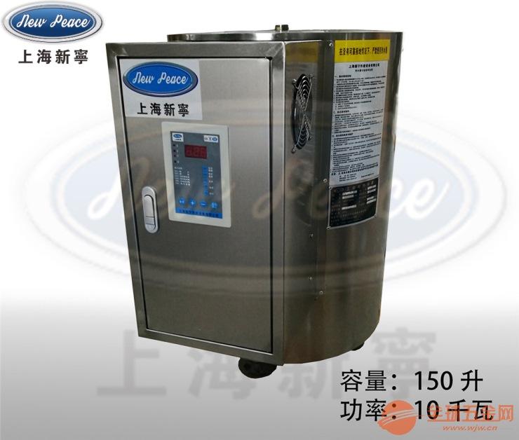 工厂销售全自动控制10千瓦立式工业电热水炉热水器