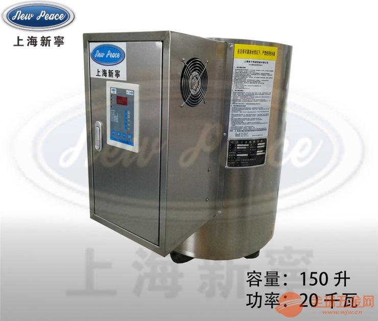 厂家供应安全环保饭店蒸煮用20千瓦电热水炉 电热水器