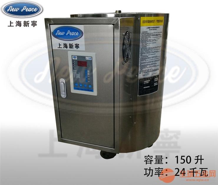 厂家销售24千瓦小型环保干洗店电热水锅炉电热水器