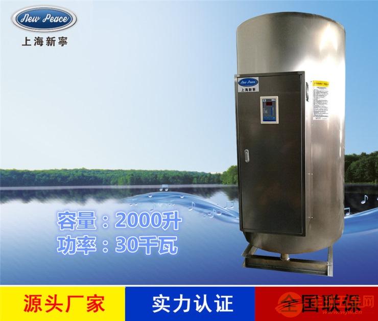 工厂直销N=2000升 V=30千瓦工厂电热水器 电热水炉