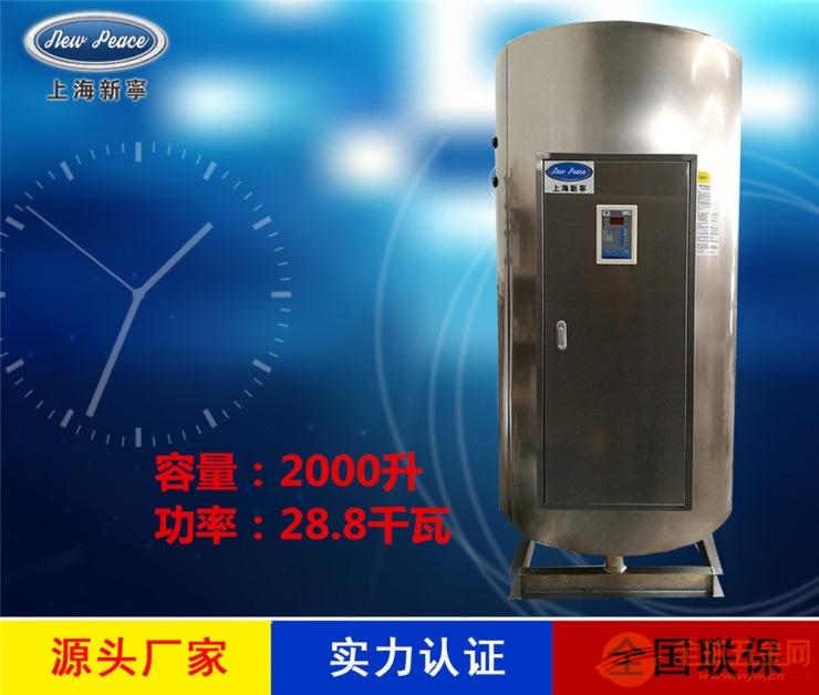 厂家直销储水式热水器N=2000L V=28.8kw 热水炉