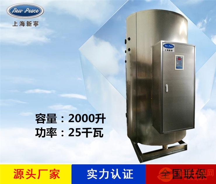 工厂销售N=2000升 V=25千瓦储水式电热水器 电热水炉