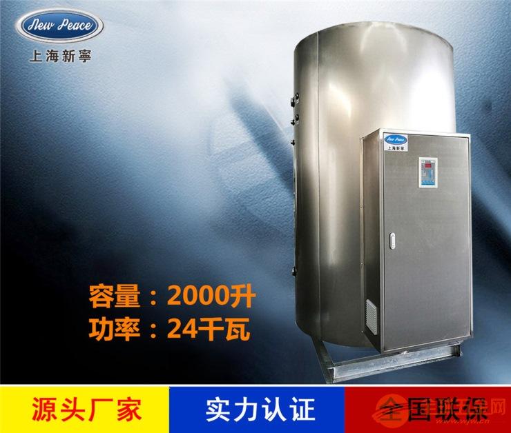 厂家销售储热式热水器N=2000L V=24kw 热水炉