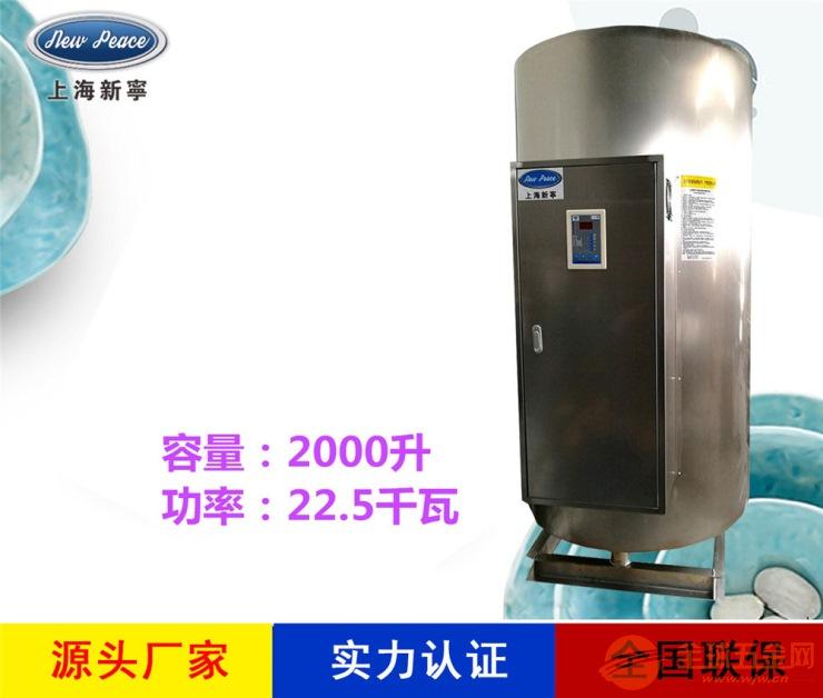 工厂直销N=2000升 V=22.5千瓦储热式电热水器 电热水炉