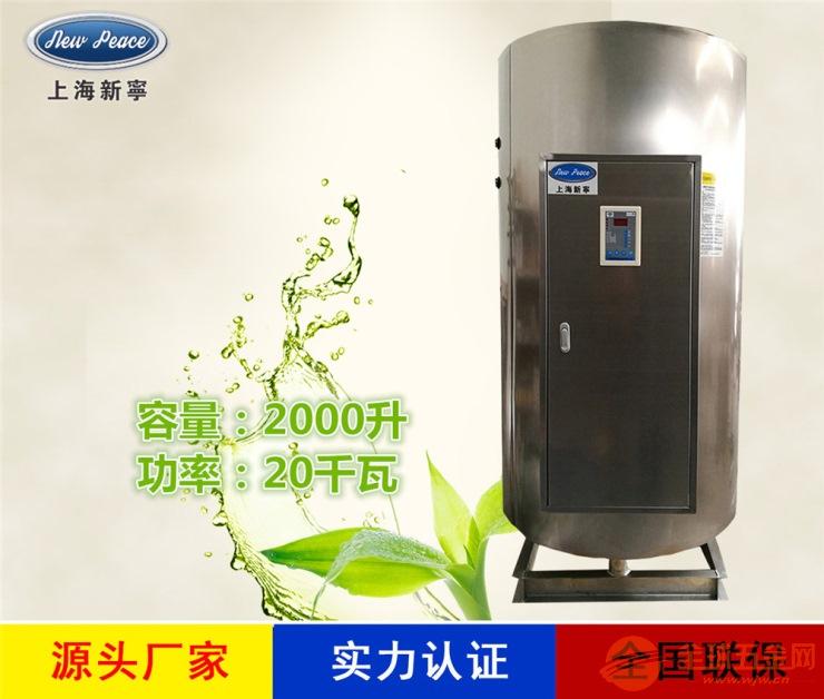 厂家直销蓄水式热水器N=2000L V=20kw 热水炉