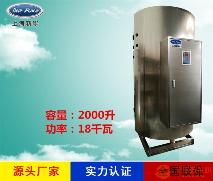 工厂销售N=2000升 V=18千瓦蓄水式电热水器 电热水炉