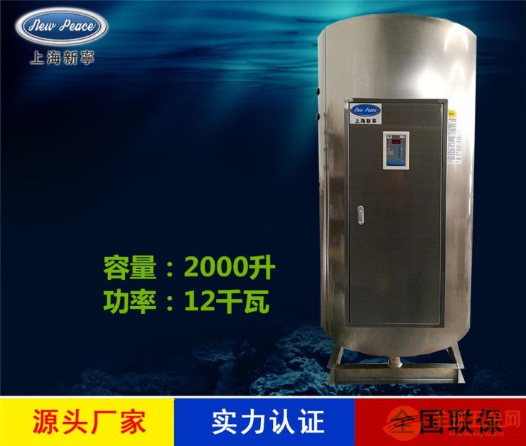 厂家直销贮水式热水器N=2000L V=12kw 热水炉