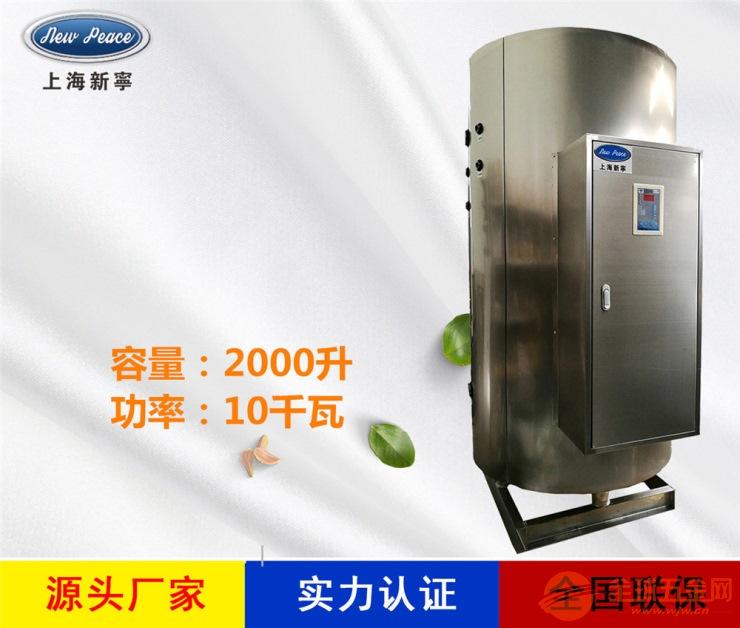工厂销售N=2000升 V=10千瓦贮水式电热水器 电热水炉