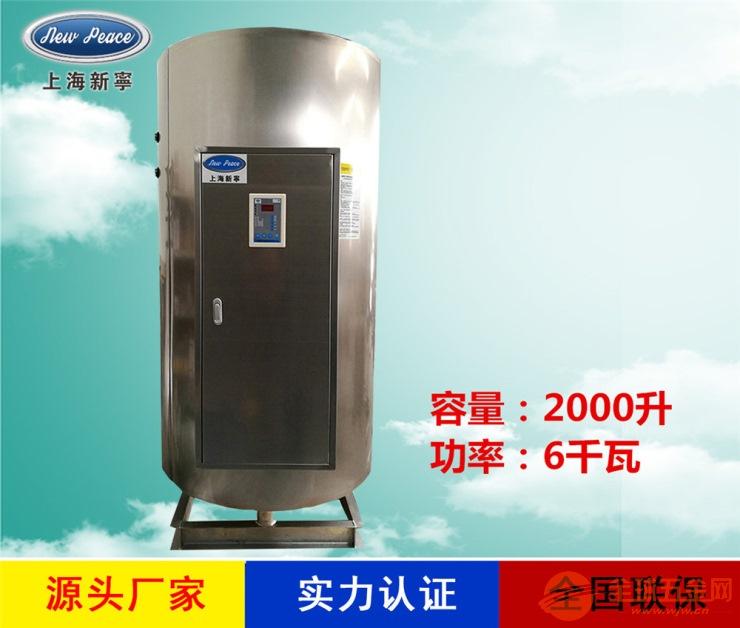 工厂直销N=2000升 V=6千瓦新宁电热水器 电热水炉