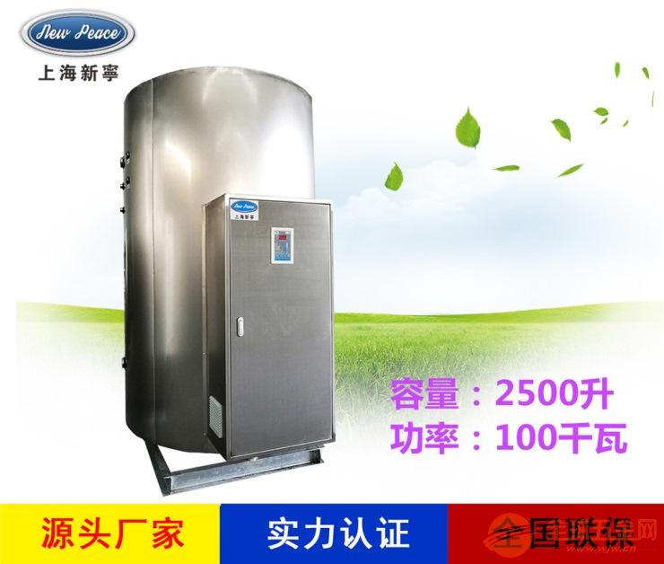 厂家直销立式热水器N=2500L V=100kw 热水炉