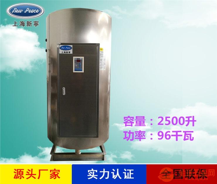 工厂销售N=2500升 V=96千瓦立式电热水器 电热水炉