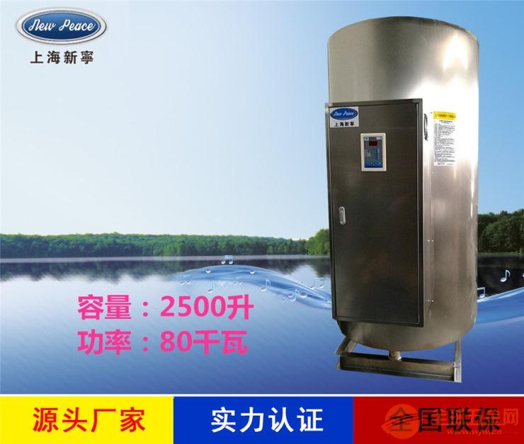 工厂直销N=2500升 V=80千瓦中央电热水器 电热水炉