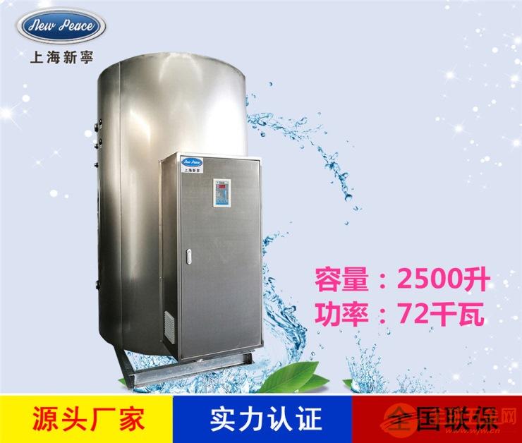 工厂销售N=2500升 V=72千瓦商用电热水器 电热水炉