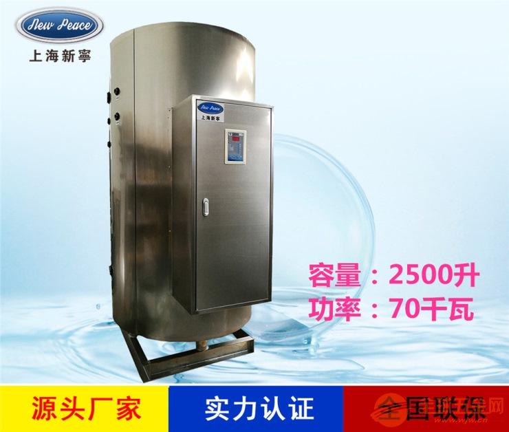 厂家销售大型热水器N=2500 L V=70kw 热水炉