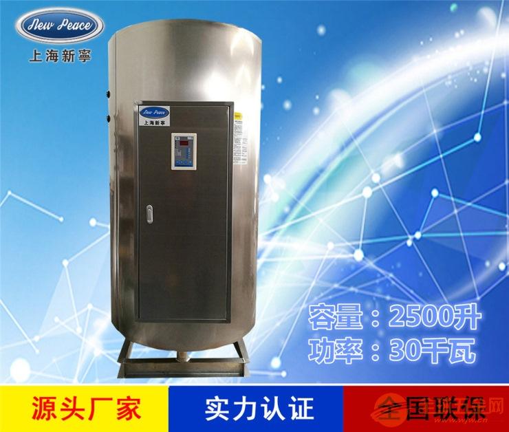 工厂直销N=2500升V=30千瓦工厂业热水器电热水炉