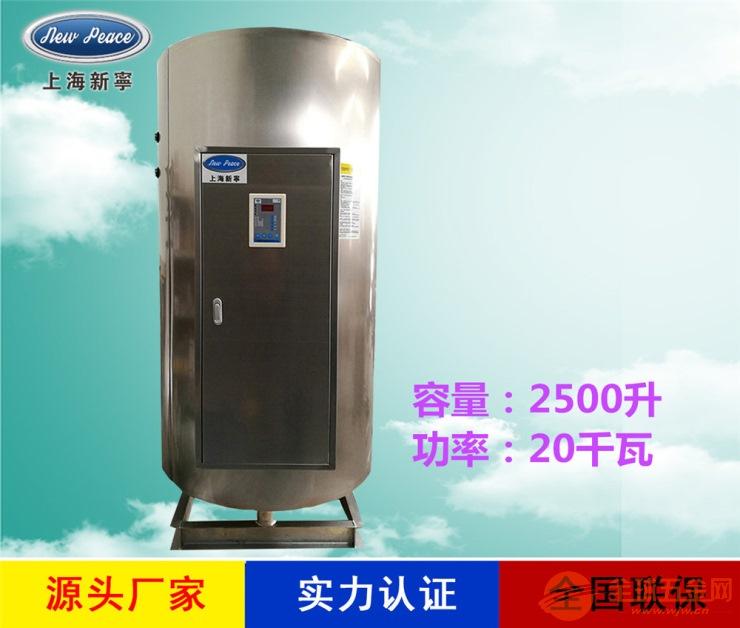 厂家直销蓄热式热水器N=2500LV=20kw热水炉