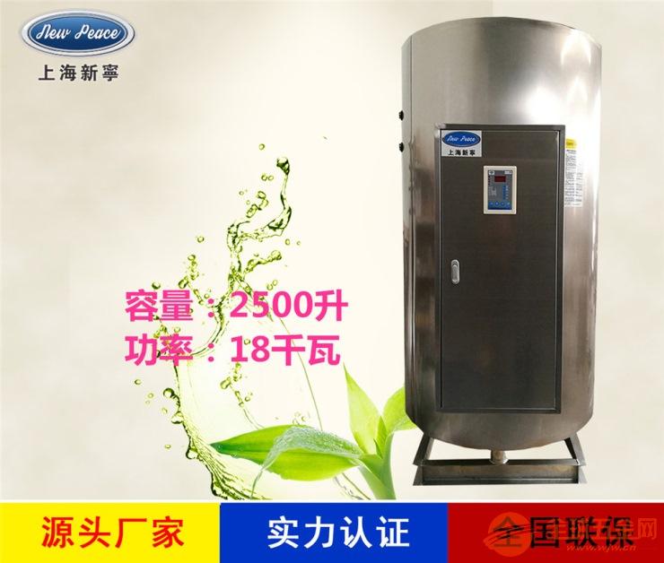 工厂销售N=2500升V=18千瓦蓄热式电热水器电热水炉