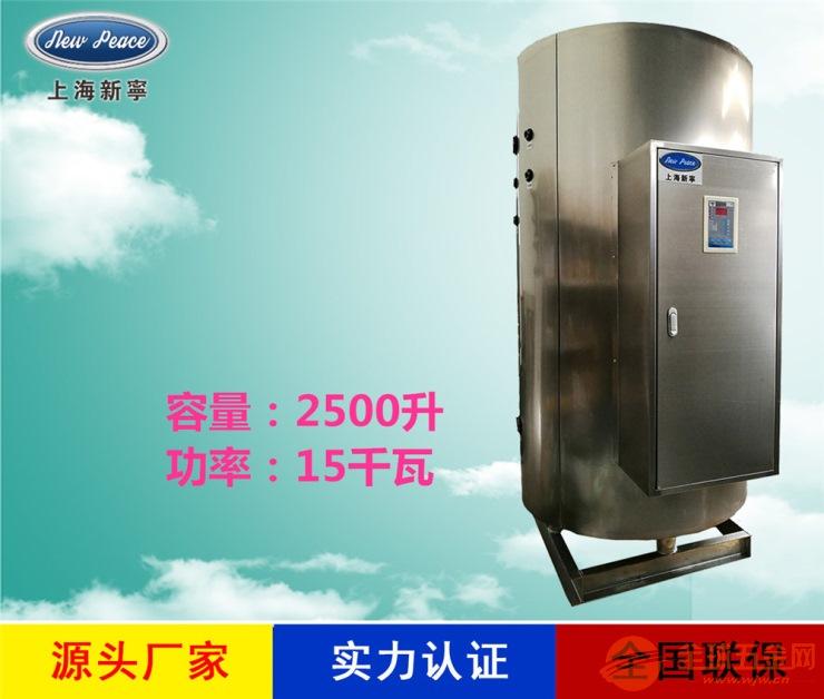 厂家销售蓄水式热水器N=2500LV=15kw热水炉