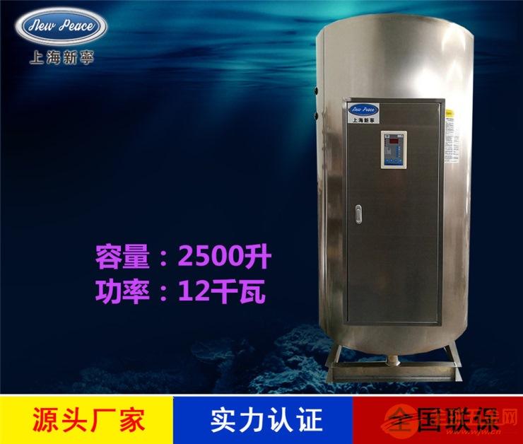 厂家直销新宁热水器N=2500LV=12kw热水炉