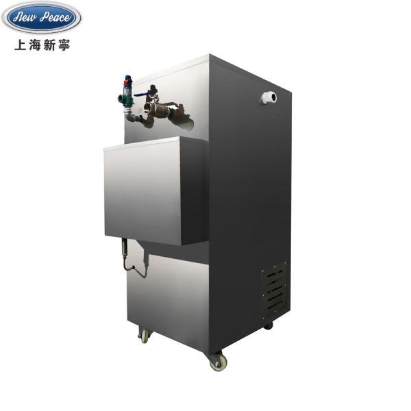 工廠供應混凝土養護配套用立式不銹鋼30KW電蒸汽發生器