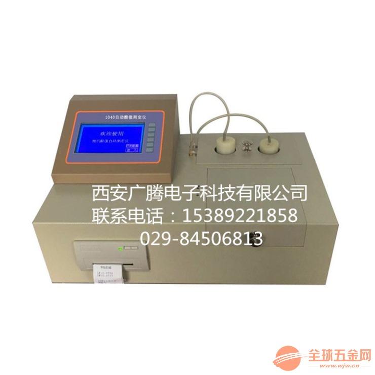 全自动酸值测定仪厂家 西安广腾全自动酸值测定仪