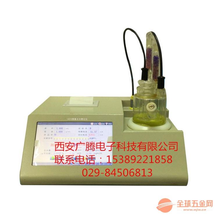 微量水分测定仪厂家 西安广腾微量水分测定仪