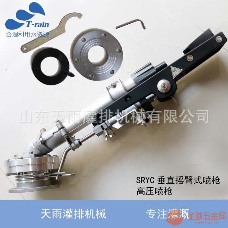 天雨50SRYC垂直搖臂式噴槍 高壓噴槍 煤礦降塵