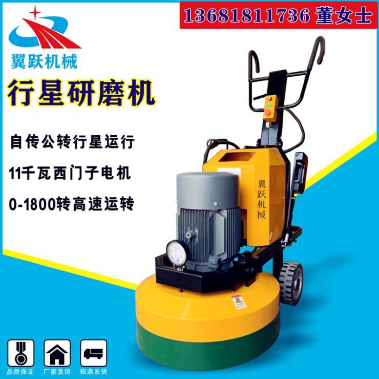 翼跃实业+台州行星式研磨机 自转公转式地坪研磨机