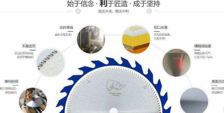 标准铝合金锯片305*2.2*25.4*120