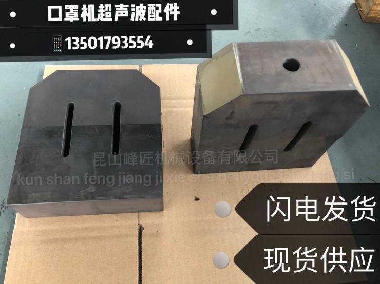 江西超声波模具15k,硬质合金超声波模具15k行情价格