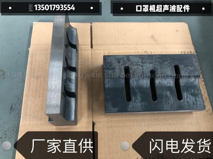 陕西超声波焊接模头15k,硬质合金超声波焊接模头15