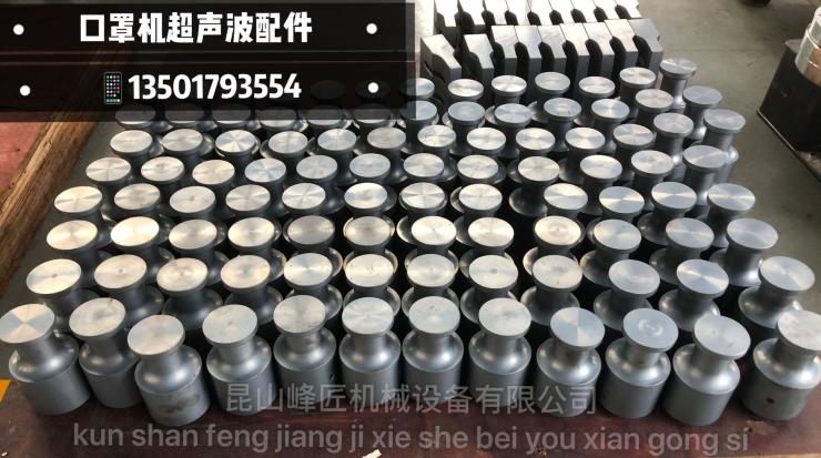 安徽超声波模具15k,分条机公用超声波模具15k厂家