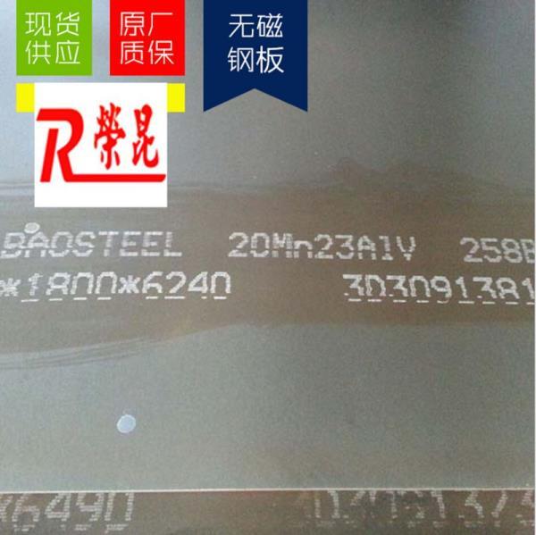唐山40Mn18Cr3无磁钢板