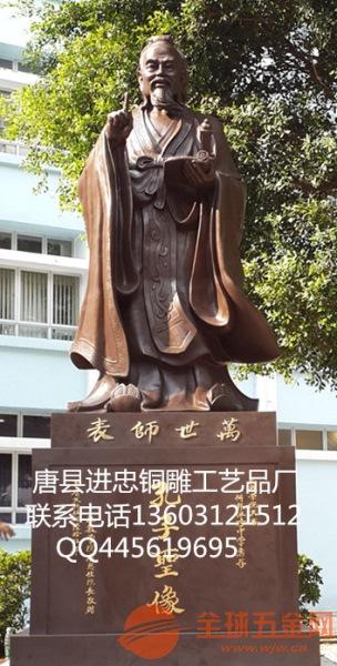 大型铜孔子雕塑 进忠铜雕铜孔子像 铜孔子 价格