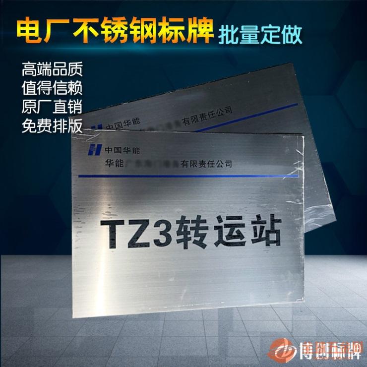 源头厂家 电厂不锈钢标牌定做设备标志牌腐蚀工艺安全警