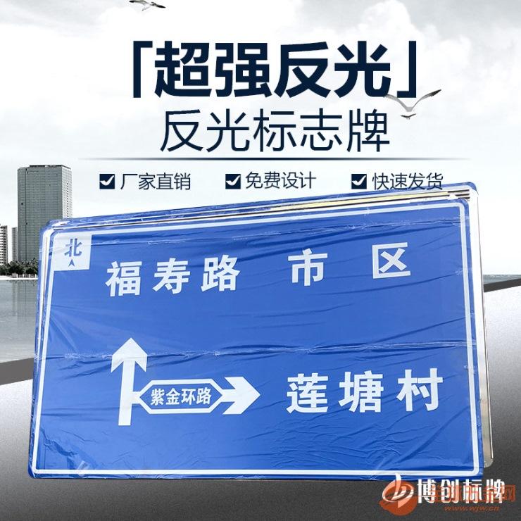 厂家定做交通标志牌超强反光道路指示牌铝板交通标识牌限