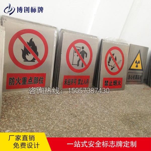 杭州电厂安全标识牌厂家直销量大从优